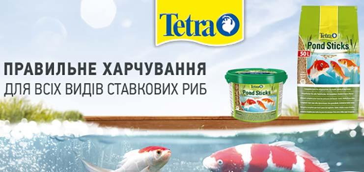 Корма для рыб Tetra Pond